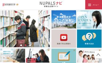 新潟薬科大学 受験生特設サイト