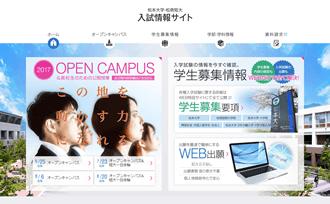 松本大学・松本大学松商短期大学部 キャリア支援