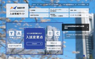 法政大学 受験生特設サイト