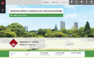 早稲田大学 受験生特設サイト
