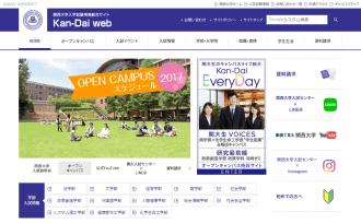 関西大学 Kan-Dai web