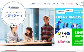 京都産業大学 入試総合情報サイト