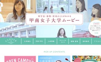 甲南女子大学 受験生特設サイト