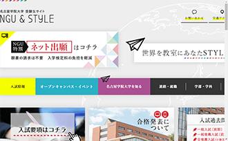 名古屋学院大学 受験生サイト