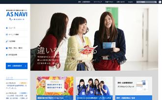 愛知淑徳大学 受験生応援サイト