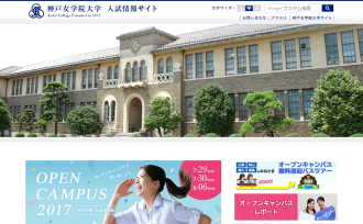 神戸女学院大学 受験生の方