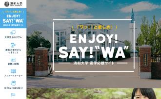 清和大学 受験生サイト