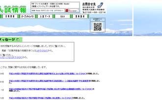 旭川医科大学 入試情報