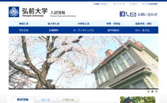 弘前大学 入試情報(入試課ホームページへ)