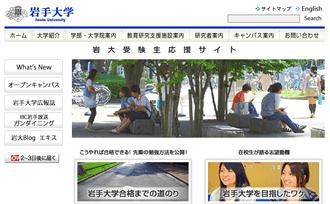 岩手大学 受験生応援サイト