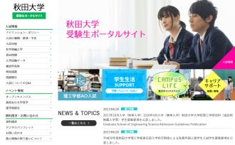 秋田大学 受験生特設サイト