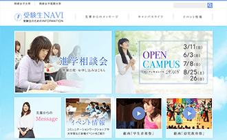 岡崎女子大学 受験生NAVI