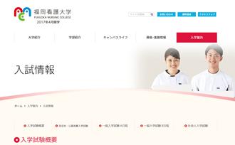 福岡看護大学(2017年4月開学) 入試情報