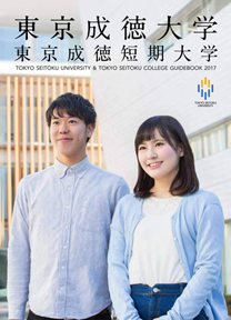 東京成徳短期大学