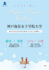 神戸海星女子学院大学