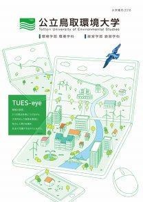 公立鳥取環境大学
