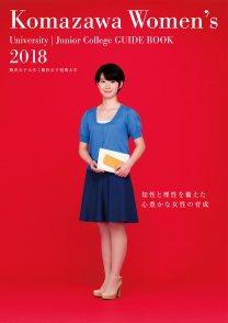 駒沢女子大学<!--駒澤女子大学-->