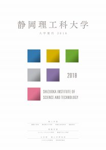 静岡理工科大学