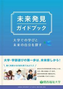 関西福祉大学