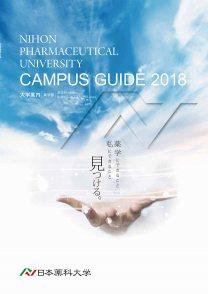 日本薬科大学