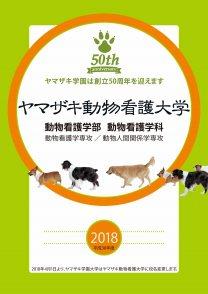 ヤマザキ動物看護大学(現・ヤマザキ学園大学 2018年4月校名変更)