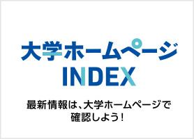 大学ホームページINDEX
