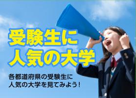 都道府県別 受験生に人気の大学
