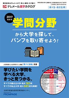 学問分野別 夢ナビ講義付き 大学案内請求カタログ 秋冬号