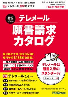 テレメール 願書請求カタログ(大学・専門学校編)