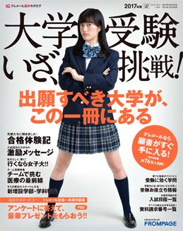 テレメール進学カタログ「2017年度 大学受験 いざ、挑戦!」