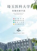 大学案内・過去問題集(2018年度版)