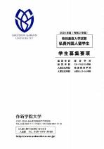 私費外国人留学生入学願書(2018年度版)
