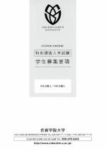 2・3年次編入学願書(2018年度版)