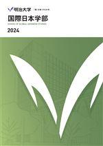 国際日本学部パンフレット 2018年度版