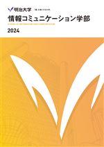 情報コミュニケーション学部パンフレット 2018年度版