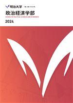 政治経済学部パンフレット 2018年度版