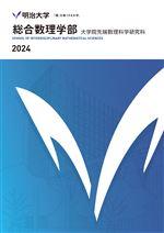 総合数理学部パンフレット 2018年度版