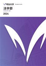 法学部パンフレット 2018年度版