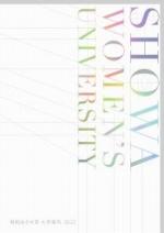 【会計ファイナンス学科のみ】AO・公募制推薦入学試験要項(2018年度版)