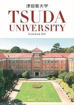 WEB出願ガイド(2018年度版)