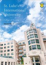 【看護学部】大学案内資料(2018年度版)