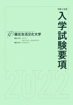 服飾文化専攻 大学案内・入学願書(推薦・センター含)(2018年度版)