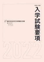 食物栄養学専攻 大学案内・入学願書(推薦・センター含)(2018年度版)