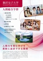 看護学部 入学願書(推薦・センター含む)(2018年度版)