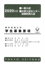 大学案内・入学願書(一般・センター利用)(2018年度版)