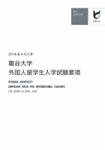 外国人留学生試験要項(4月入学用)
