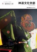 神道文化学部パンフレット(2018年度)