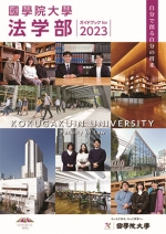 法学部ガイドブック(2019年度)
