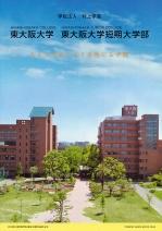 大学案内資料(2019年度ダイジェスト版)