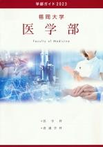 医学部医学科 案内資料(2018年度版)